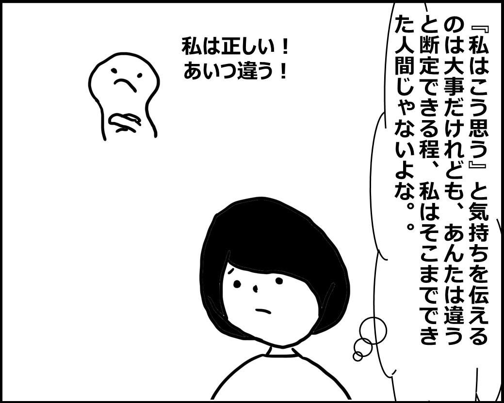 f:id:Megumi_Shida:20200526092458j:plain