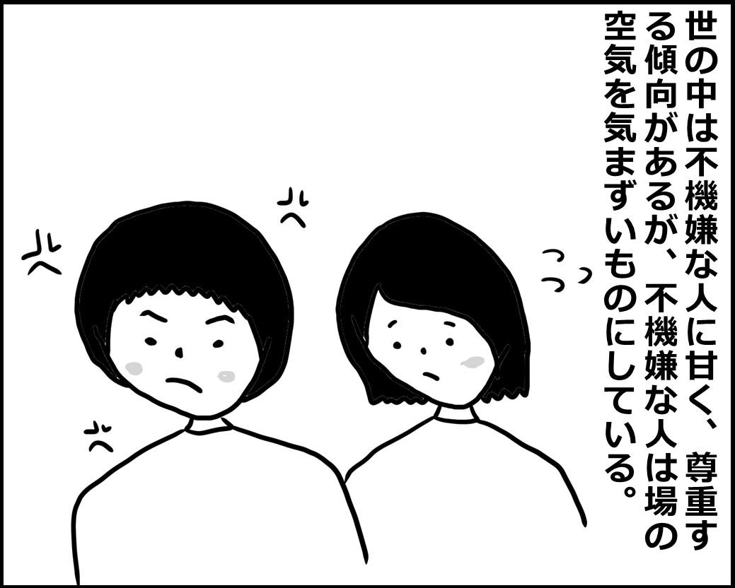 f:id:Megumi_Shida:20200531074346j:plain