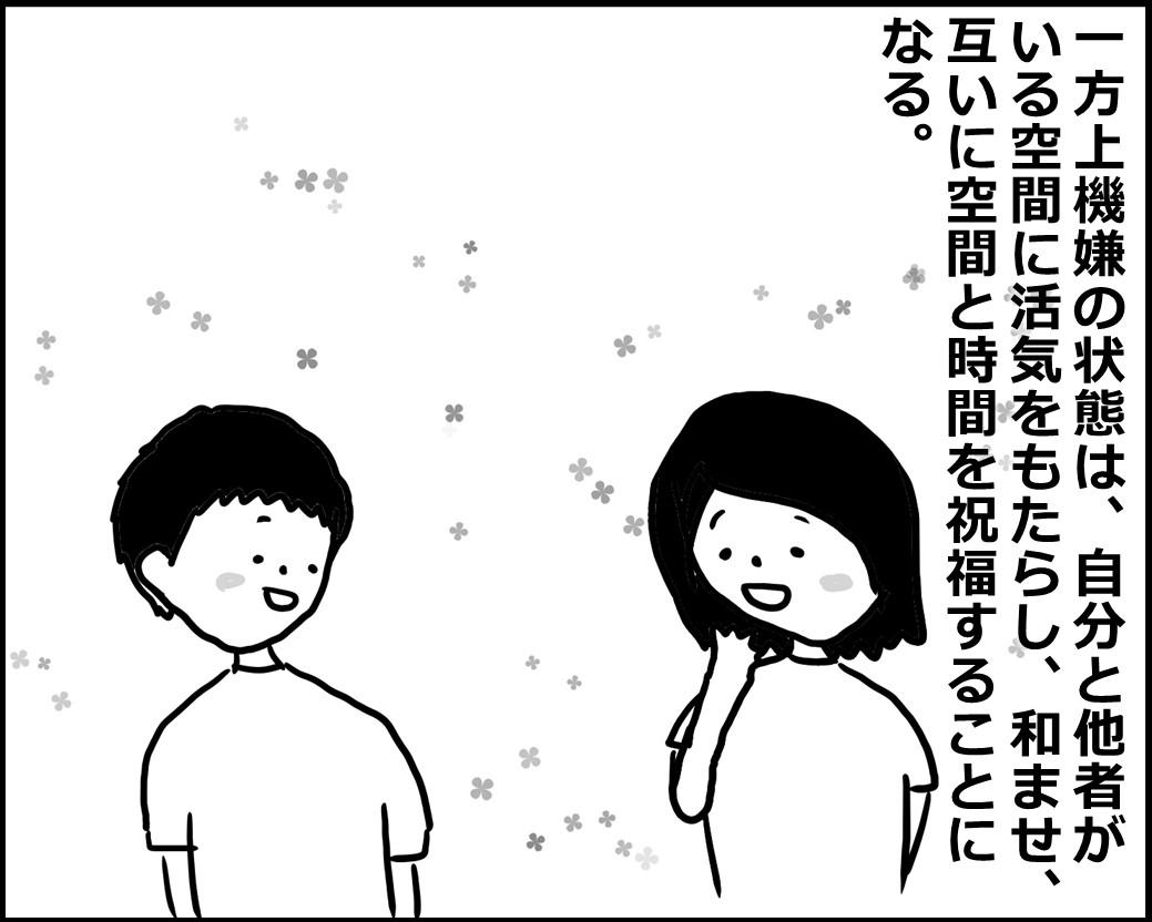 f:id:Megumi_Shida:20200531074353j:plain