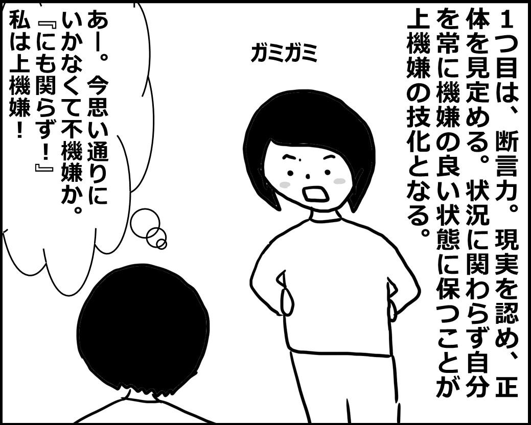 f:id:Megumi_Shida:20200531074406j:plain