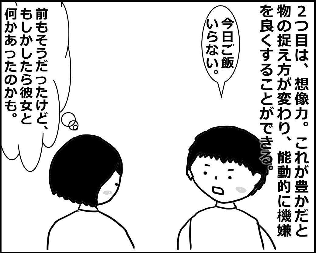 f:id:Megumi_Shida:20200531074414j:plain