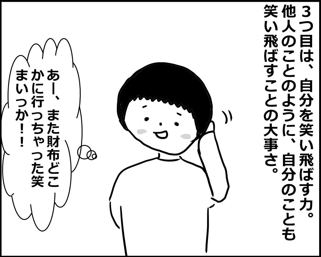 f:id:Megumi_Shida:20200531074425j:plain