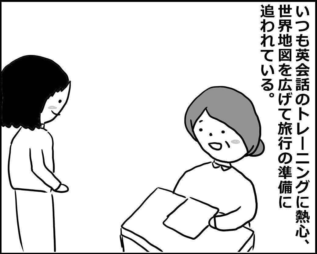 f:id:Megumi_Shida:20200601111912j:plain