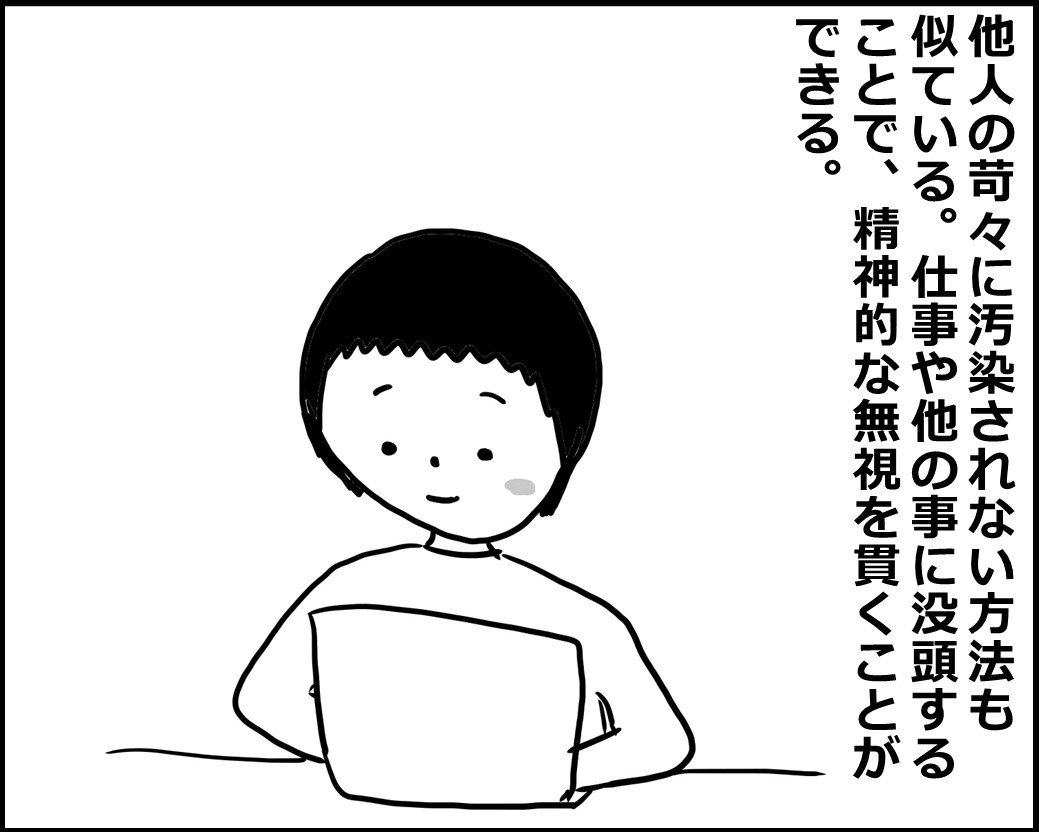 f:id:Megumi_Shida:20200601111929j:plain