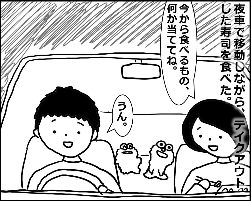 f:id:Megumi_Shida:20200602055917j:plain