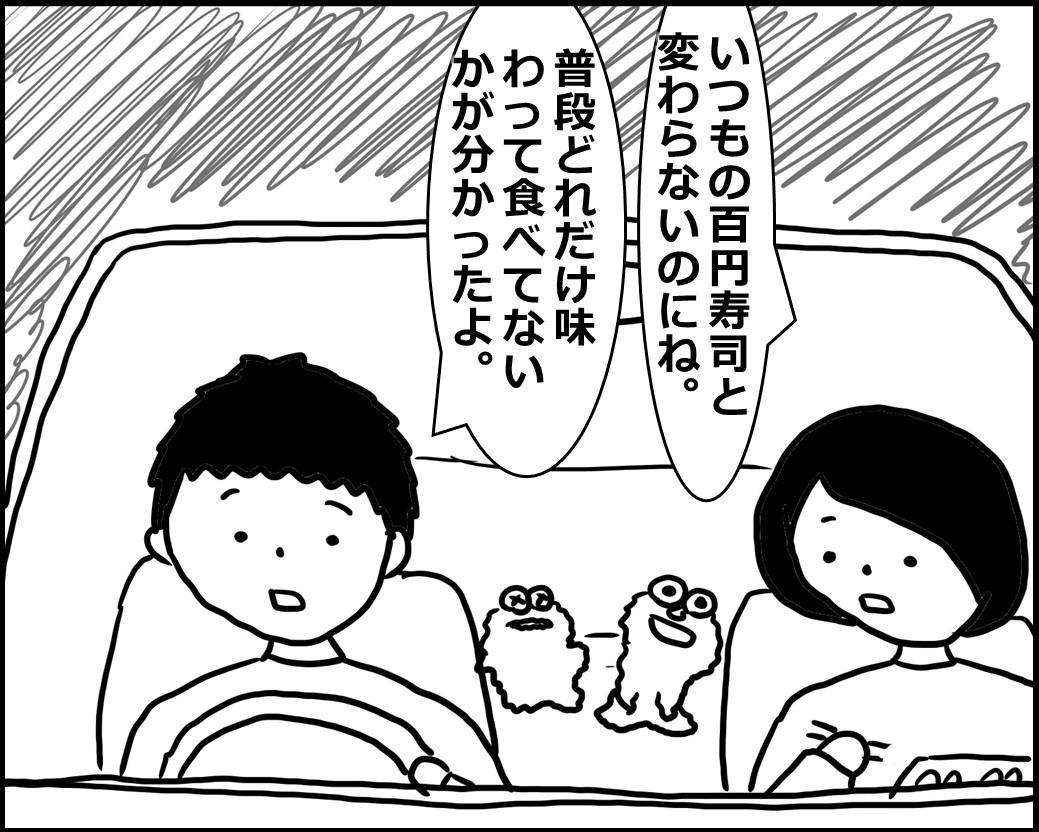 f:id:Megumi_Shida:20200602055952j:plain