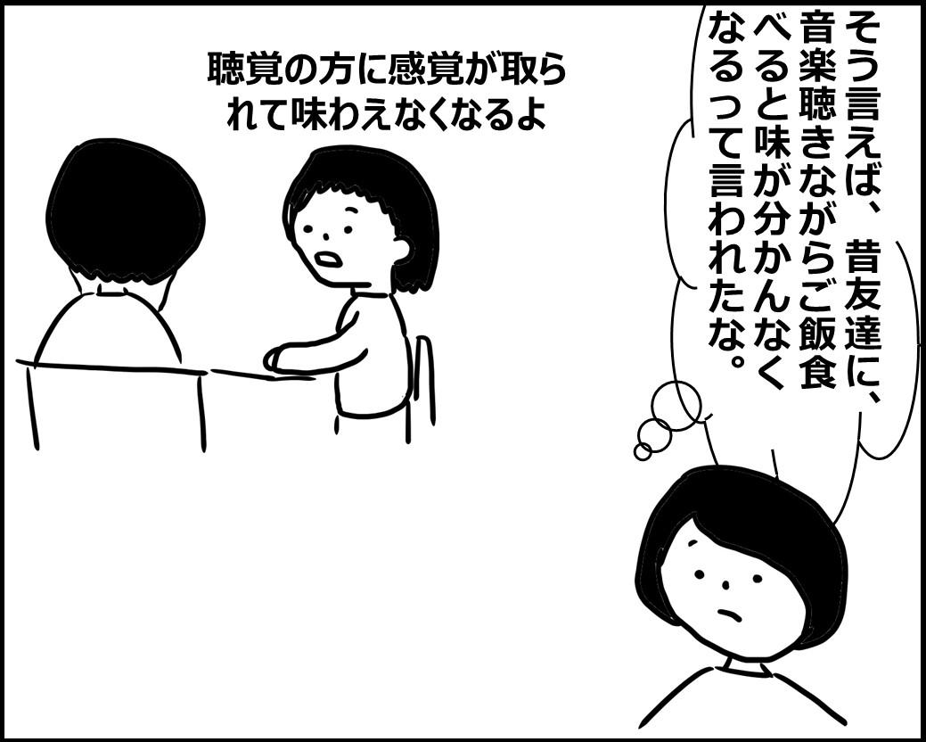 f:id:Megumi_Shida:20200602055957j:plain