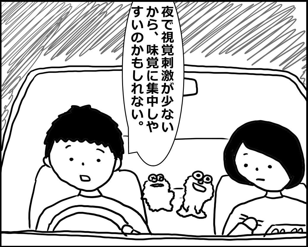 f:id:Megumi_Shida:20200602150119j:plain