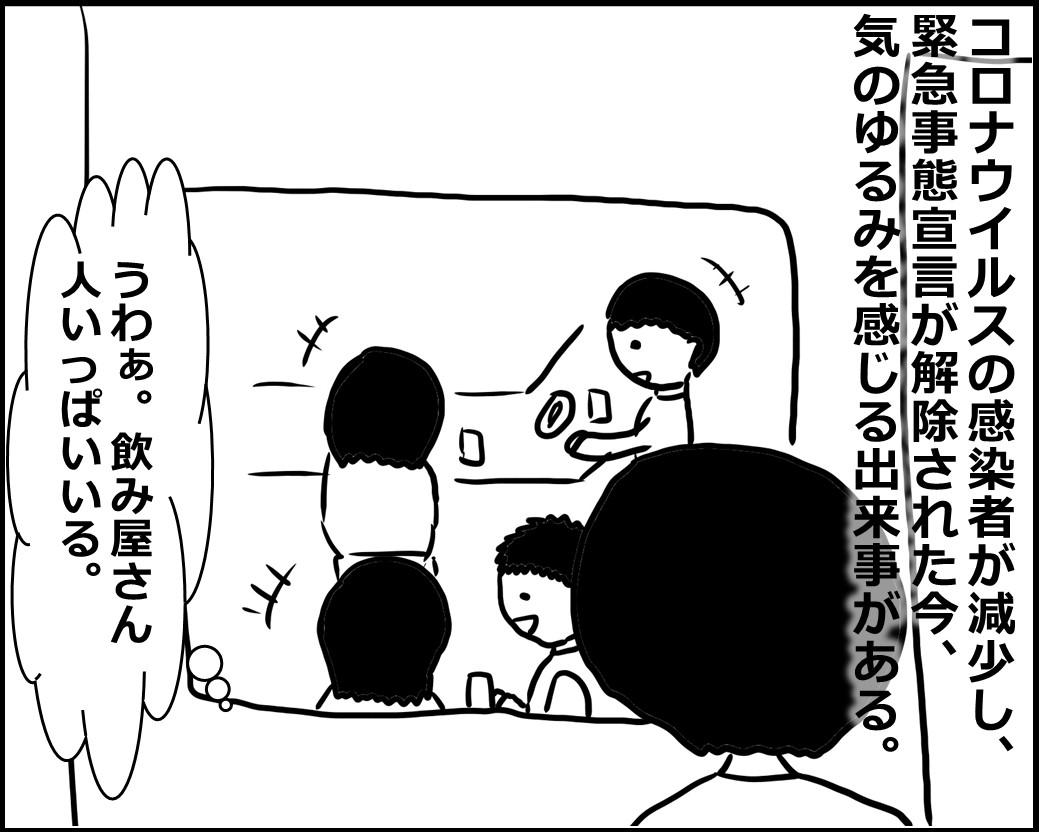 f:id:Megumi_Shida:20200603144546j:plain