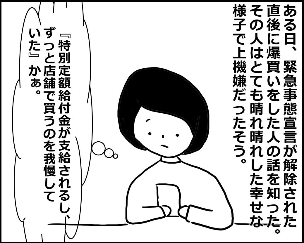 f:id:Megumi_Shida:20200603144556j:plain