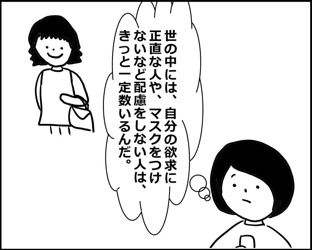 f:id:Megumi_Shida:20200603144603j:plain