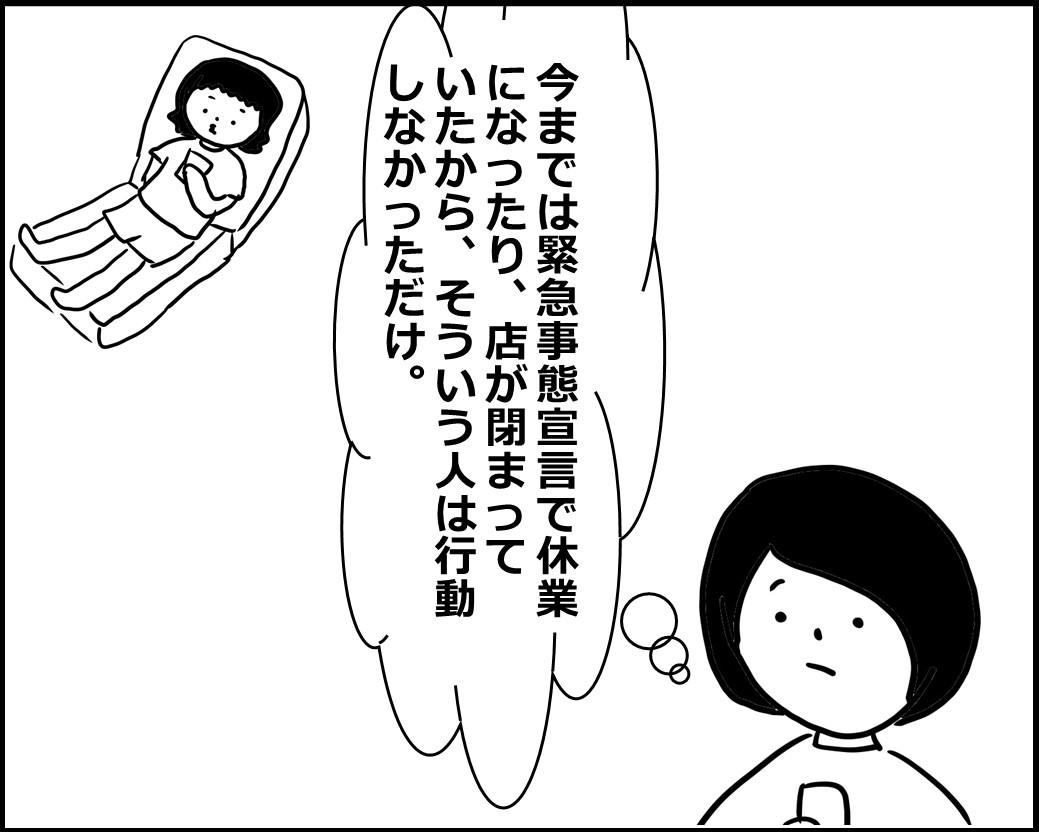 f:id:Megumi_Shida:20200603144608j:plain