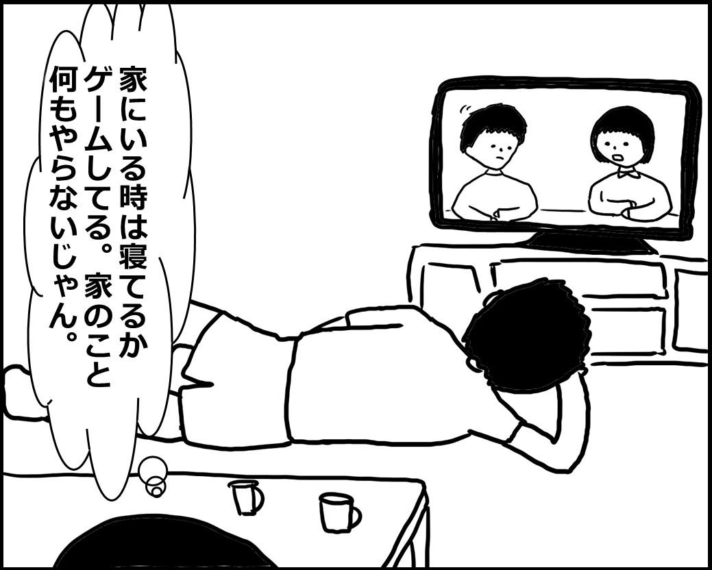 f:id:Megumi_Shida:20200603222755j:plain