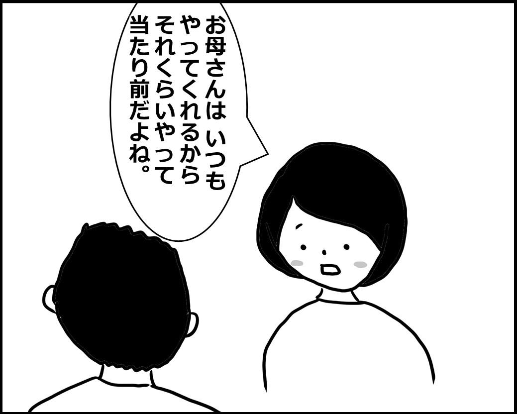 f:id:Megumi_Shida:20200603222819j:plain