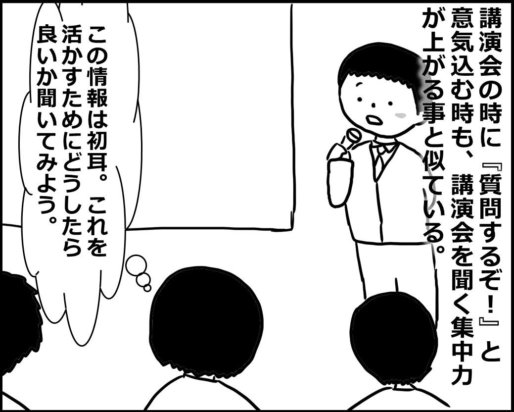 f:id:Megumi_Shida:20200606155519j:plain