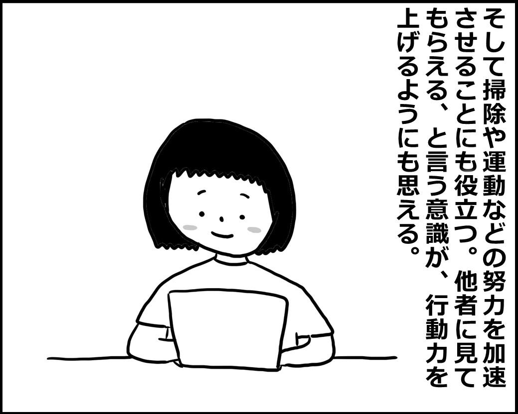 f:id:Megumi_Shida:20200606160016j:plain