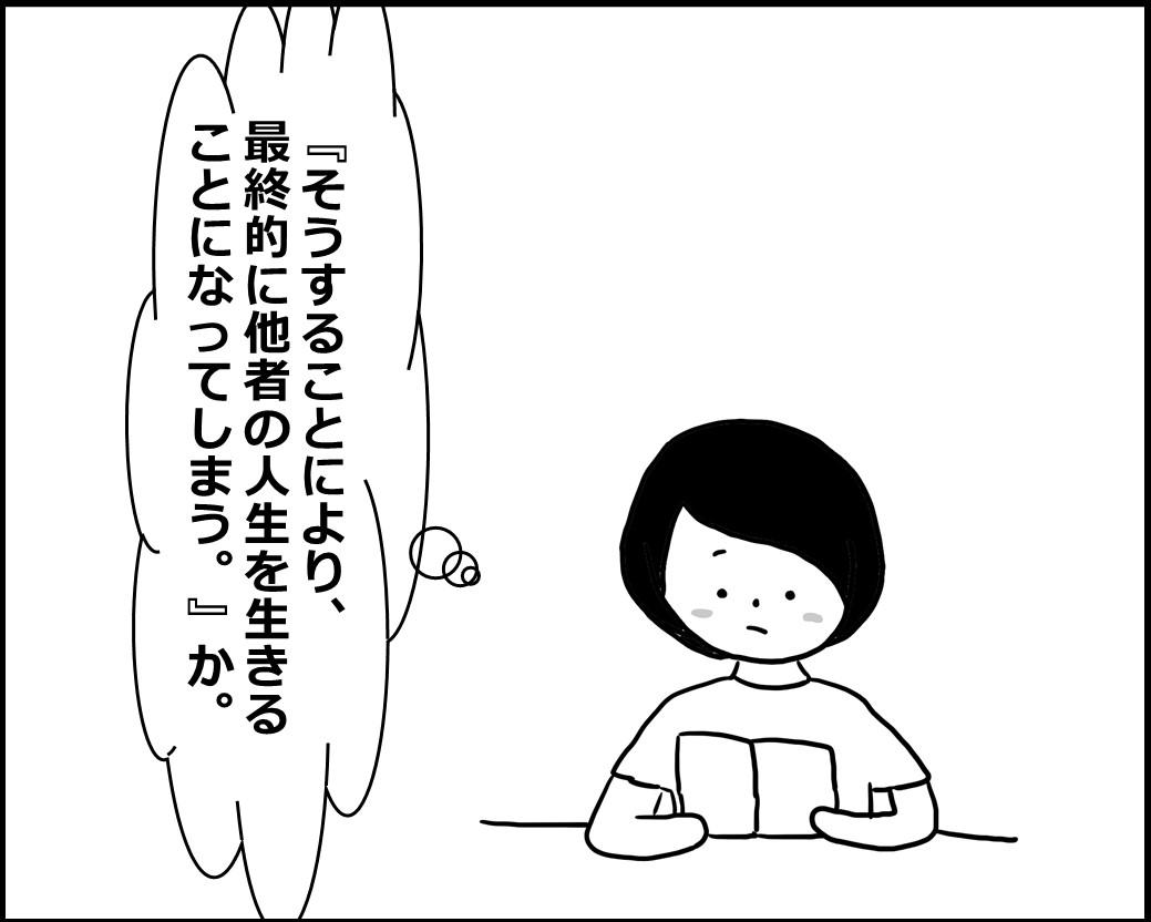 f:id:Megumi_Shida:20200607112411j:plain