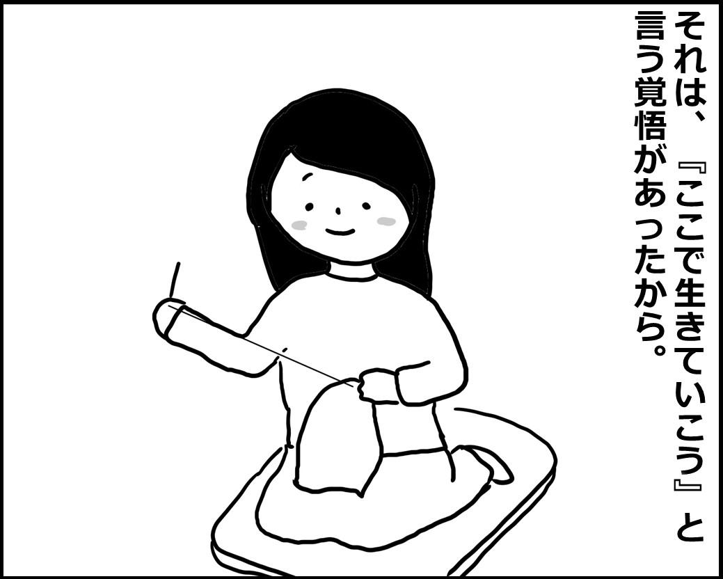 f:id:Megumi_Shida:20200608005803j:plain