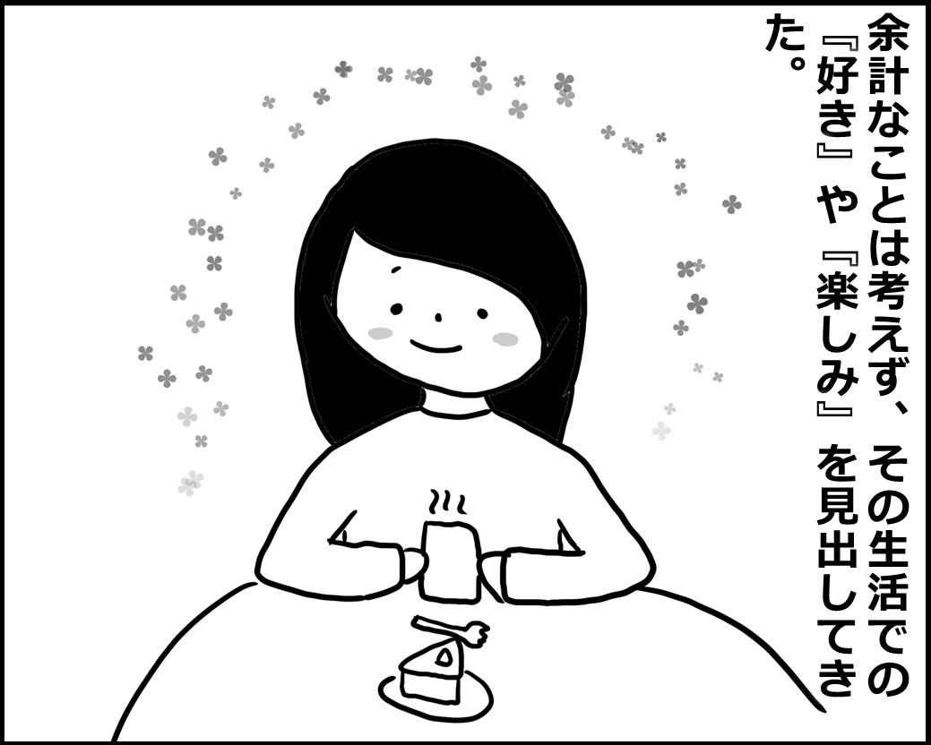f:id:Megumi_Shida:20200608005809j:plain