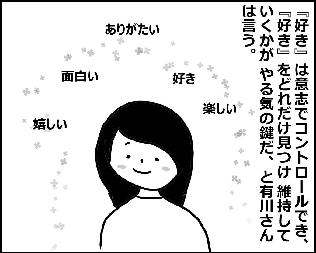 f:id:Megumi_Shida:20200608005814j:plain