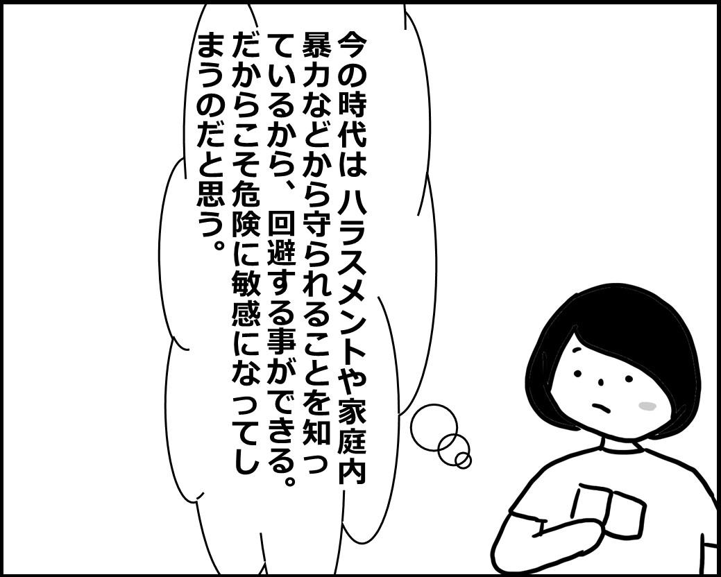 f:id:Megumi_Shida:20200608005822j:plain