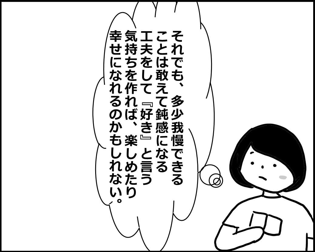 f:id:Megumi_Shida:20200608005828j:plain