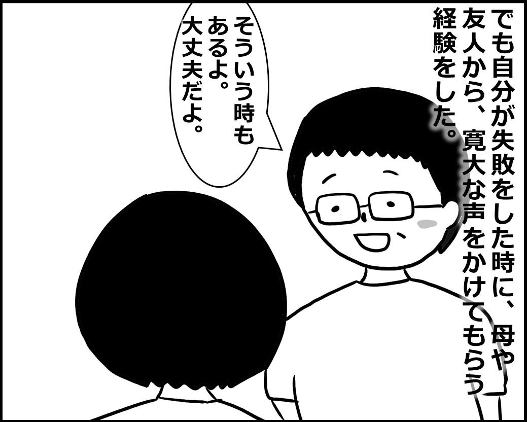 f:id:Megumi_Shida:20200609091715j:plain
