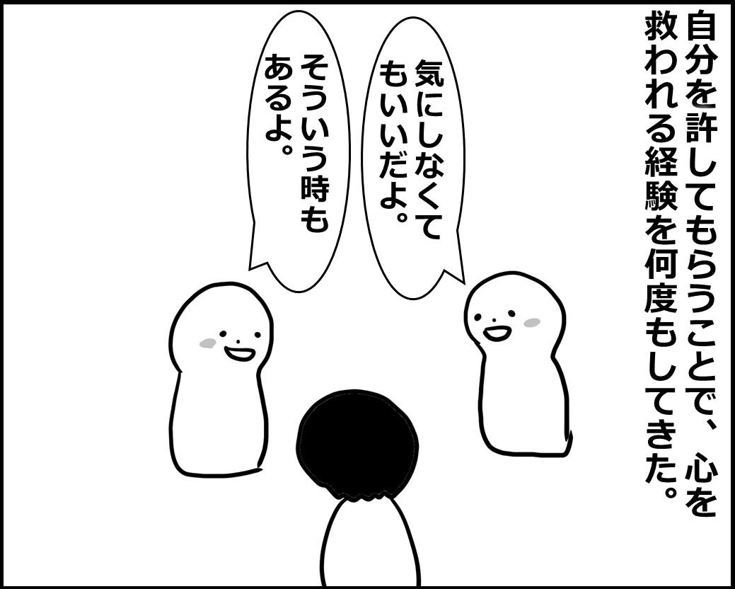 f:id:Megumi_Shida:20200609091720j:plain