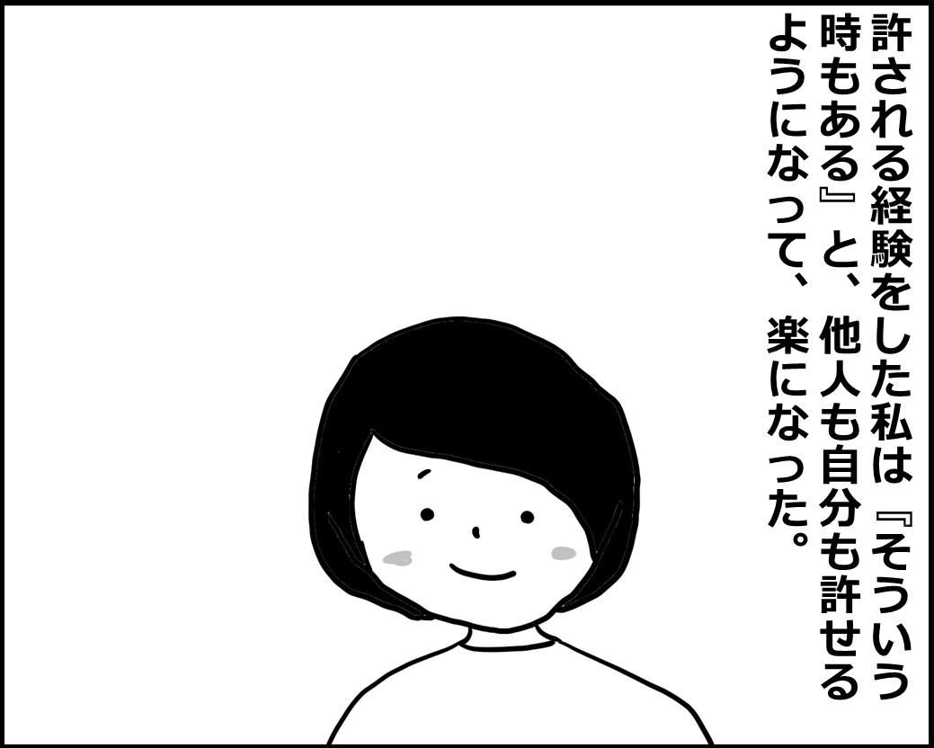 f:id:Megumi_Shida:20200609091740j:plain