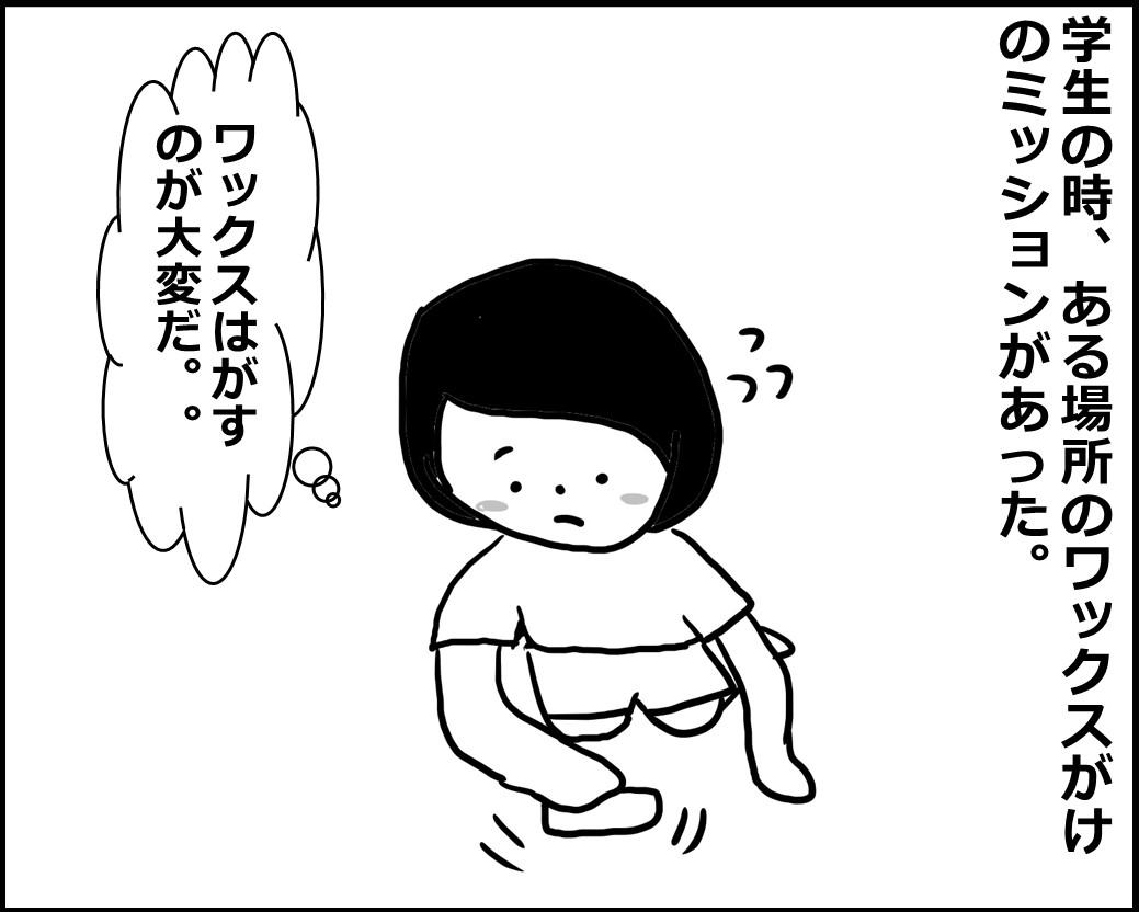f:id:Megumi_Shida:20200609145512j:plain
