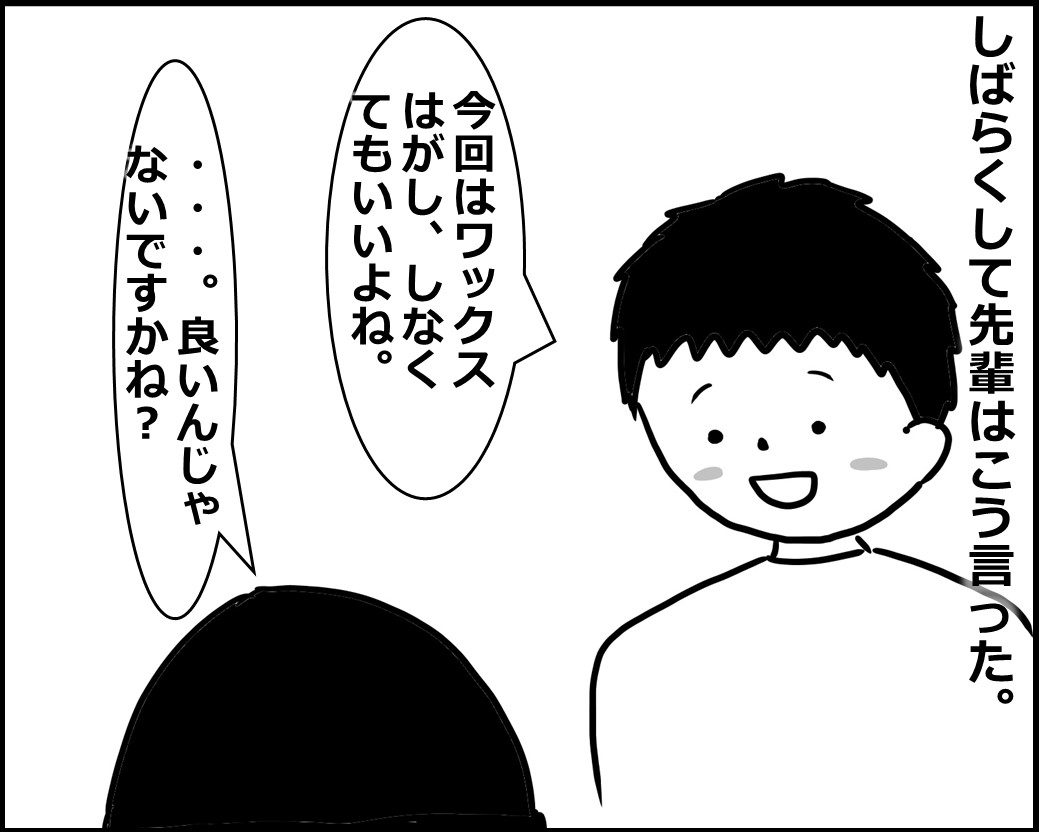 f:id:Megumi_Shida:20200609145522j:plain