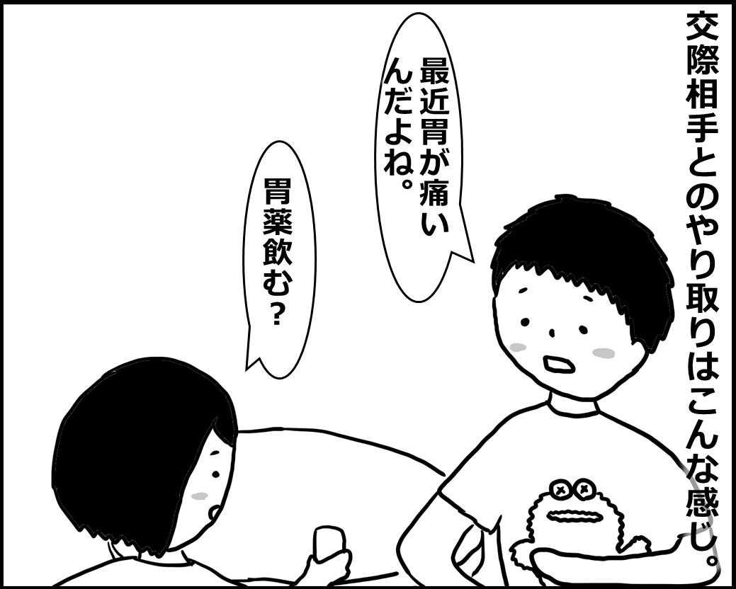 f:id:Megumi_Shida:20200613060124j:plain
