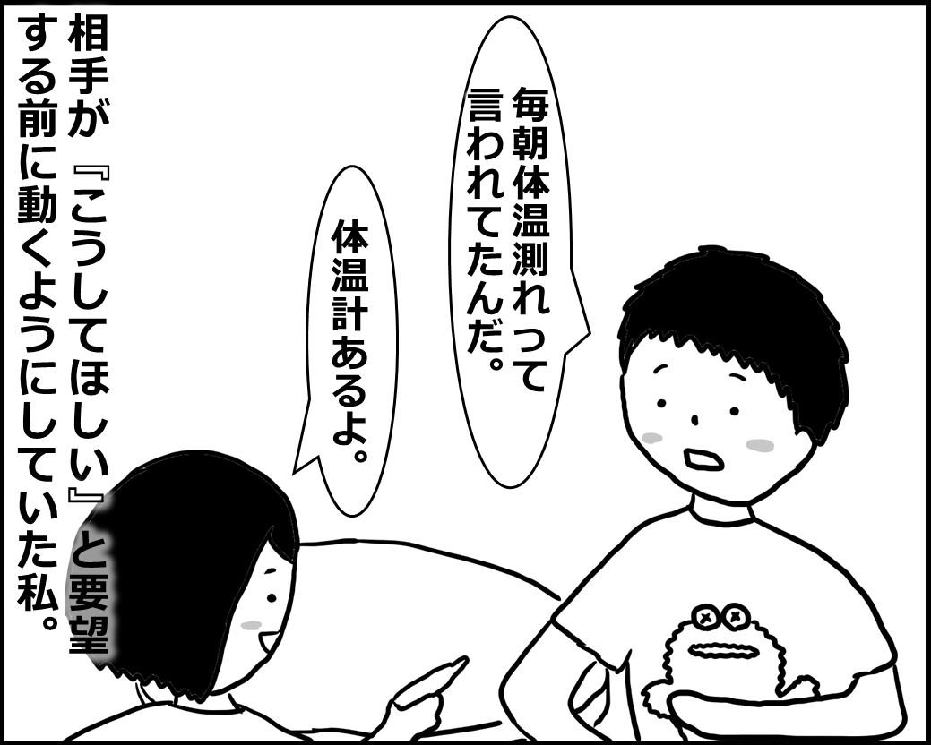 f:id:Megumi_Shida:20200613060129j:plain