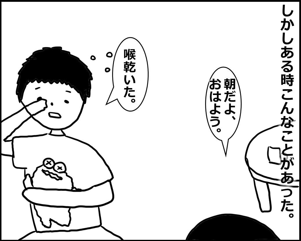 f:id:Megumi_Shida:20200613060136j:plain