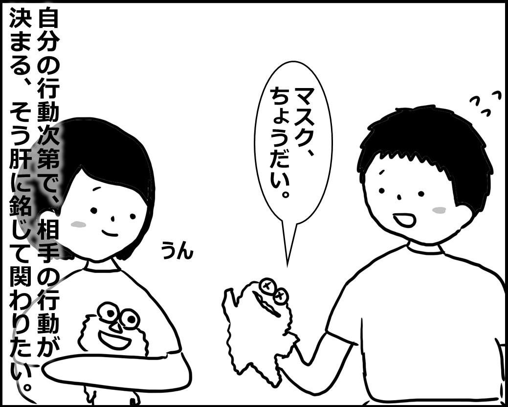 f:id:Megumi_Shida:20200613060216j:plain