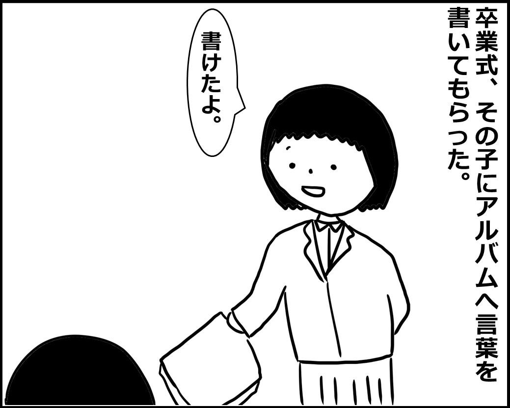 f:id:Megumi_Shida:20200614131459j:plain