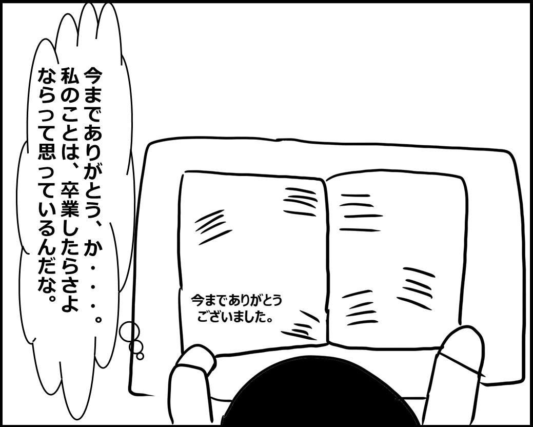 f:id:Megumi_Shida:20200614131505j:plain