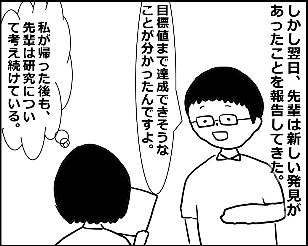 f:id:Megumi_Shida:20200615142248j:plain