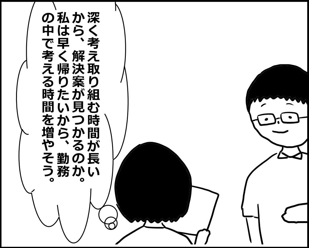f:id:Megumi_Shida:20200615142254j:plain