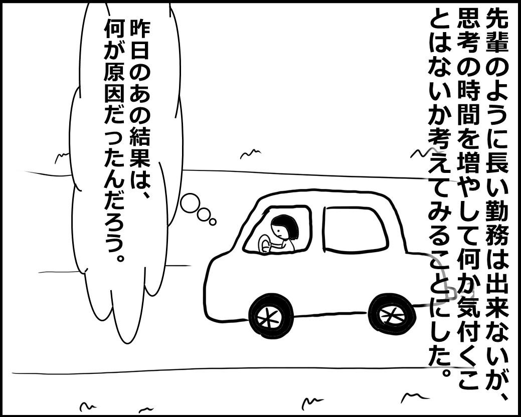 f:id:Megumi_Shida:20200615142258j:plain