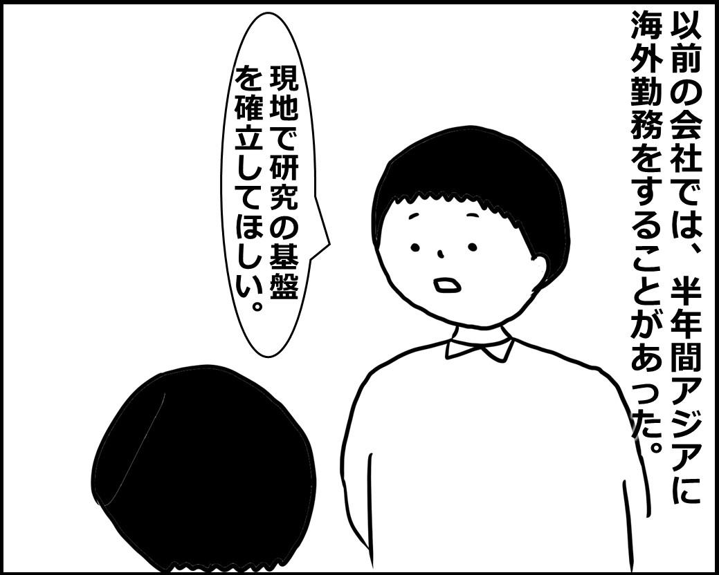 f:id:Megumi_Shida:20200616101006j:plain