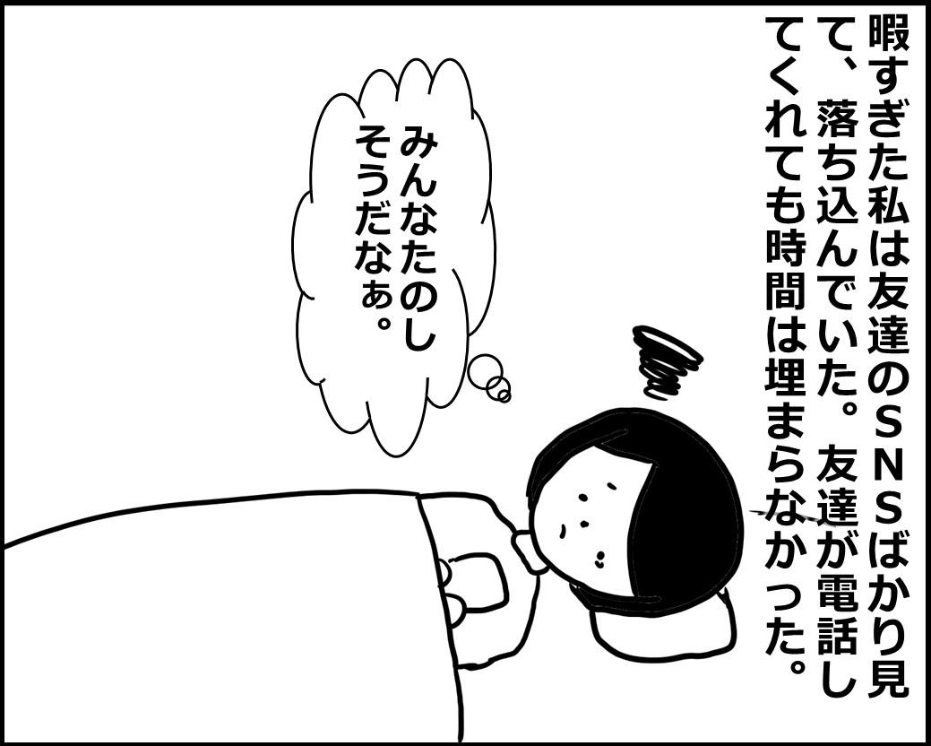 f:id:Megumi_Shida:20200616101028j:plain