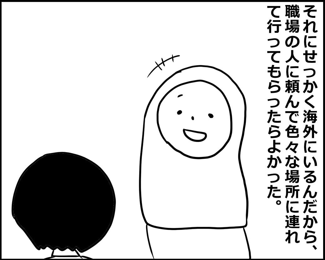 f:id:Megumi_Shida:20200616101043j:plain