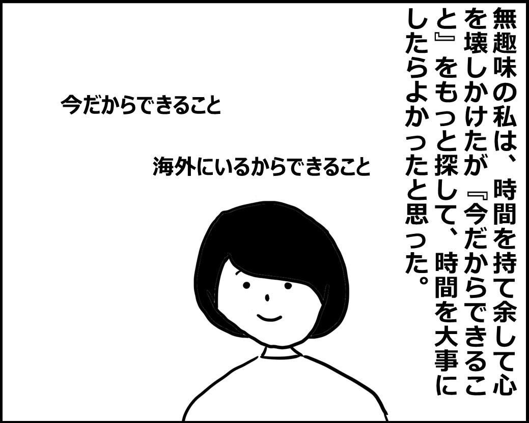 f:id:Megumi_Shida:20200616101050j:plain