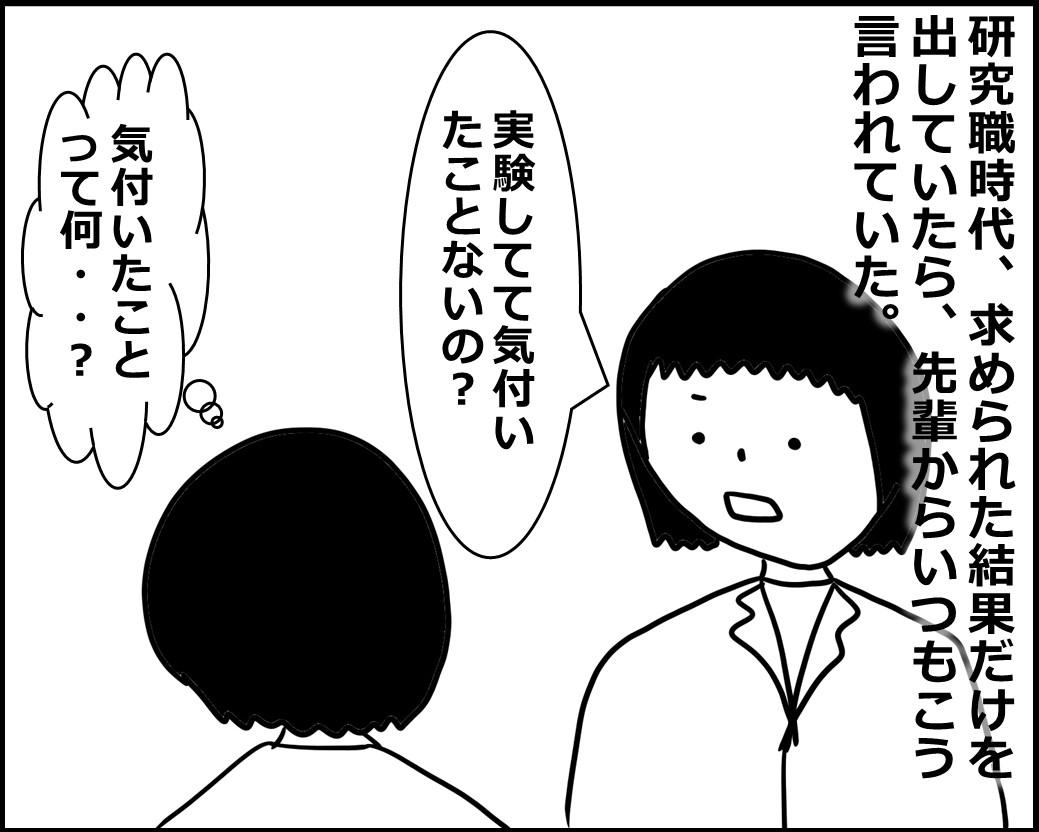 f:id:Megumi_Shida:20200619000749j:plain
