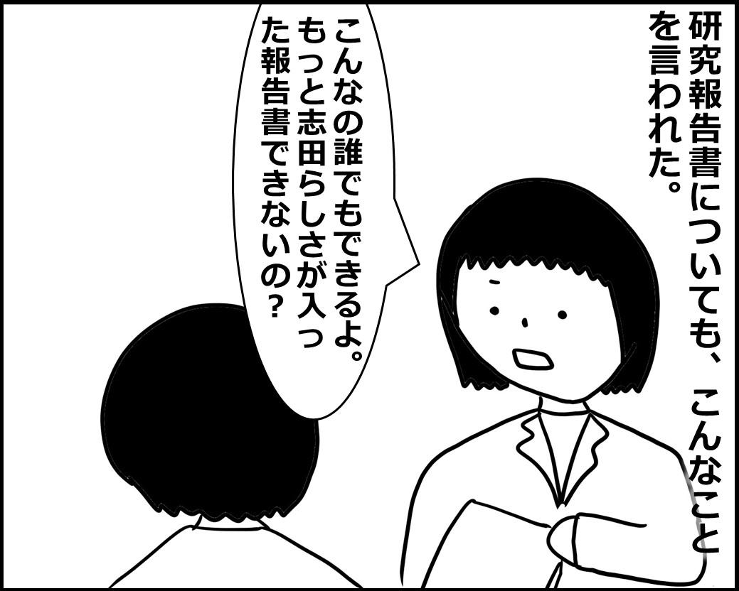 f:id:Megumi_Shida:20200619000753j:plain