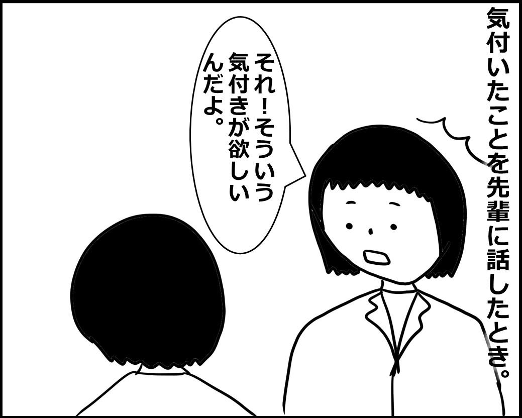 f:id:Megumi_Shida:20200619000820j:plain