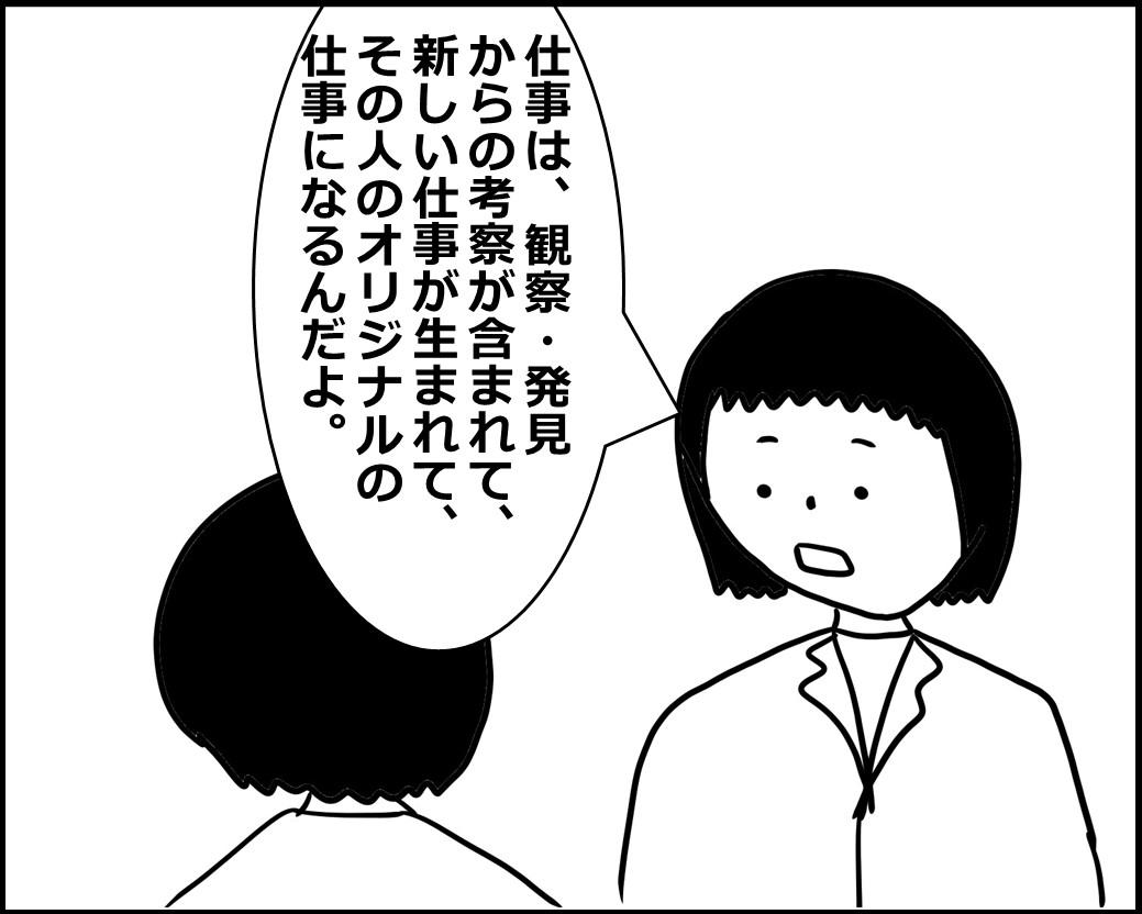 f:id:Megumi_Shida:20200619000825j:plain