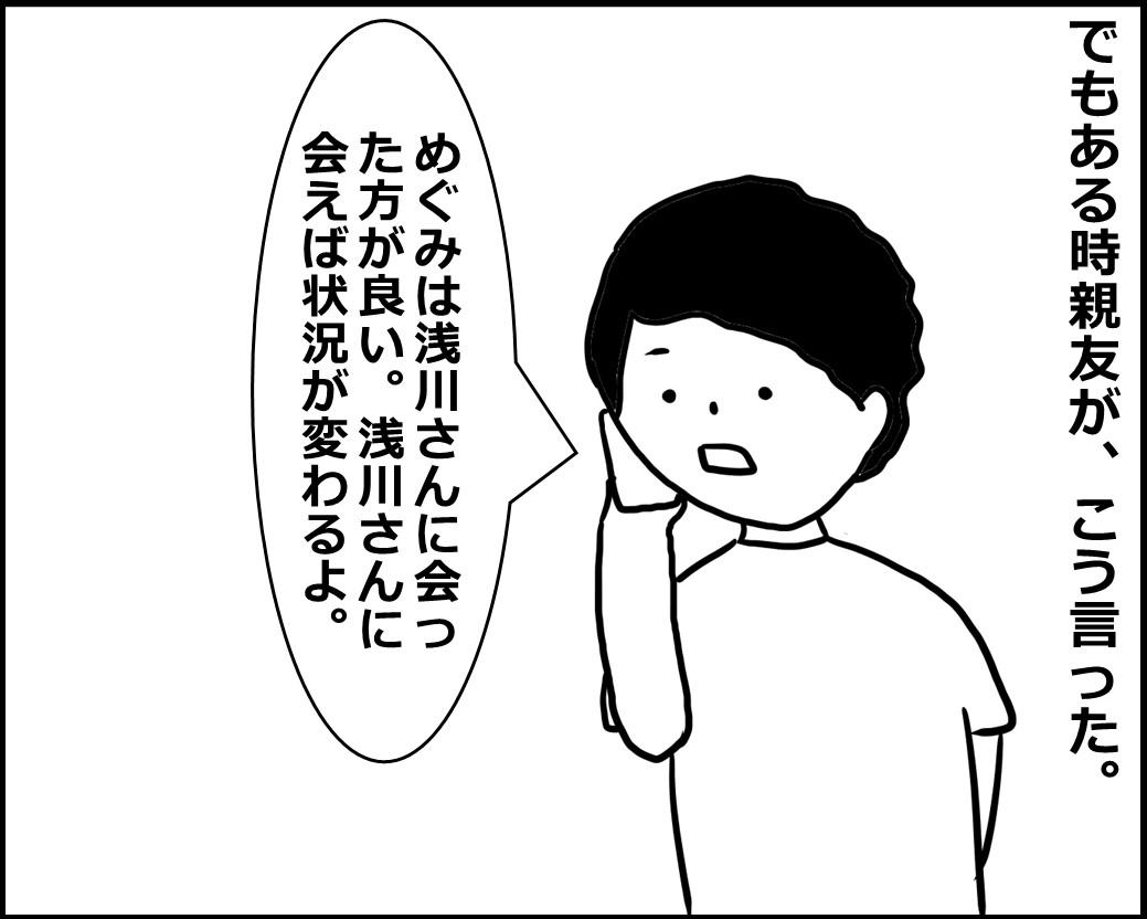 f:id:Megumi_Shida:20200621142339j:plain