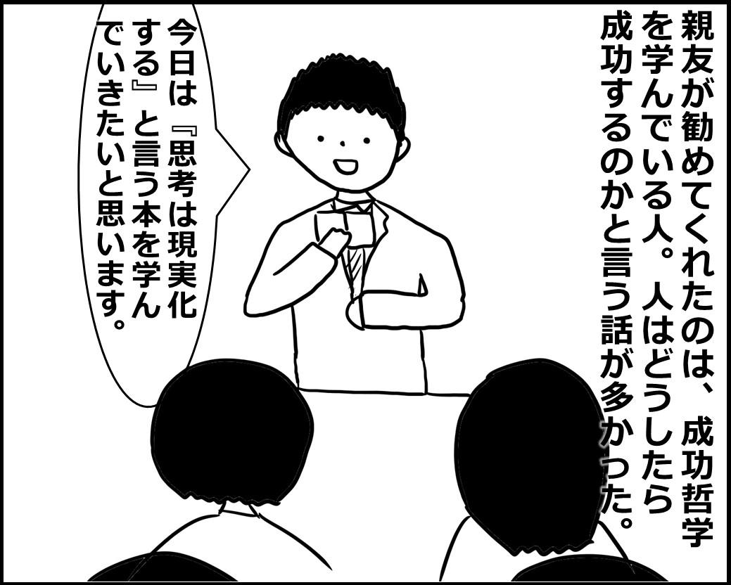 f:id:Megumi_Shida:20200621142343j:plain